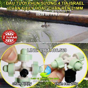 Vòi tưới cây phun sương 4 hướng netafim israel